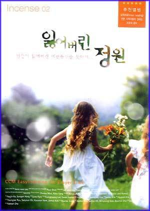 MUSIC PLAZA CD <strong>잃어버린 정원 Incense 02 | CCM Easylistening Prayer Time</strong><br/>