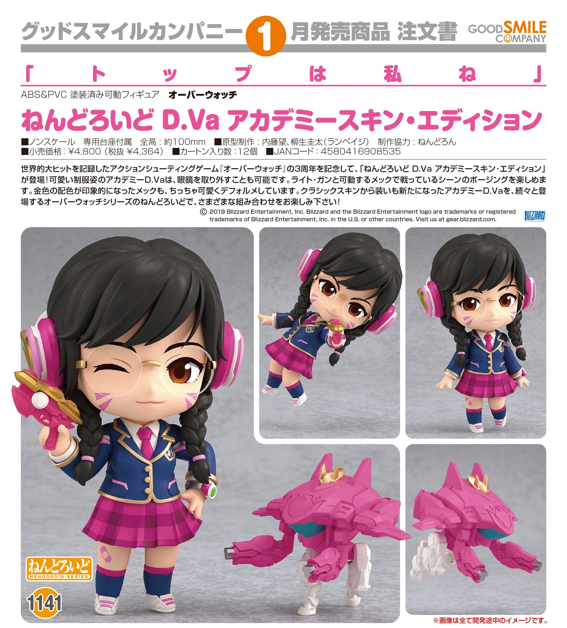 【預訂日期至20-Jul-19】Good Smile Company Nendoroid No.1141 D.Va Academy Skin Edition