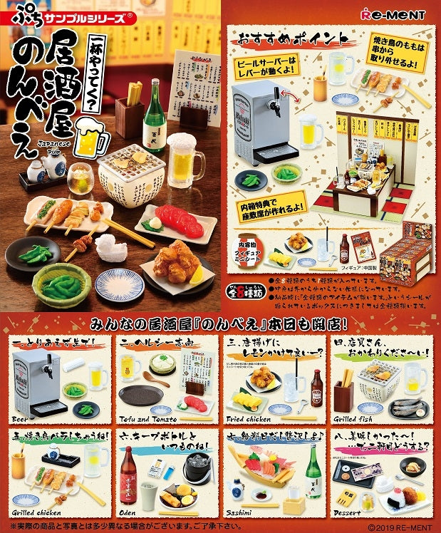 【已截訂】RE-MENT Petit sample Do you have a cup Japanese-style pub [全8種]