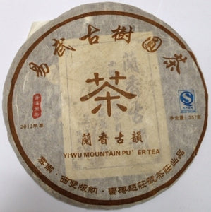 Mt. Yiwu Raw PuEr tea cake, LanXiang GuYun ancient trees, 2012 Spring 易武山古树普洱生茶,兰香古韵 - Old Village Puer 老寨古茶