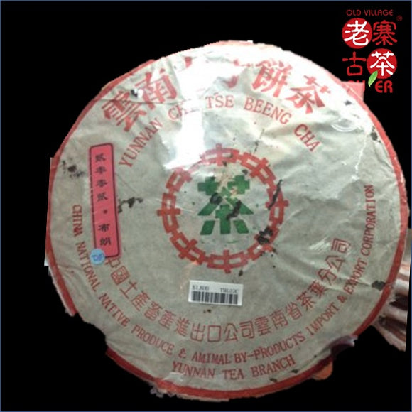 Mt. Bulang Raw PuEr tea cake, arbor trees, 2002 布朗山 老树普洱生茶 - Old Village Puer 老寨古茶