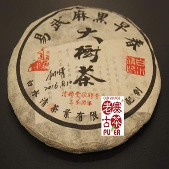 Mt. Yiwu Raw PuEr tea cake, Mahei village arbor trees, 2015 Spring 易武山大树普洱生茶,麻黑寨 白水清先生监制 - Old Village Puer 老寨古茶