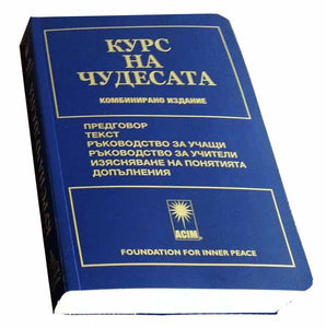 KYPC HA ЧYΠECATA - Bulgarian Edition (Softcover)