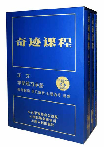 奇迹课程 - Chinese Simplified Font (Softcover Boxed Set)