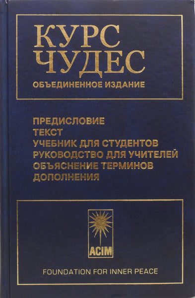 KYPC ЧУДEC - Russian 2nd Edition (Revised 2017)