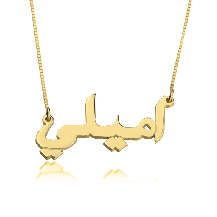 Arabic Writing Necklace