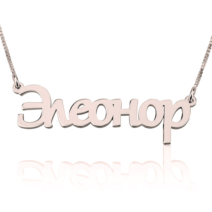 Russian Name Necklace