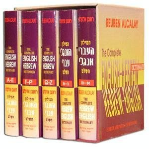 The Complete English-Hebrew, Hebrew-English Dictionary (5 Vols.)  (Hebrew And English Edition)