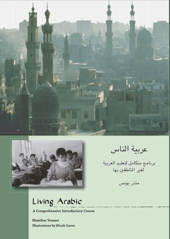 Living Arabic: A Comprehensive Introductory Course (Arabic And English Edition)