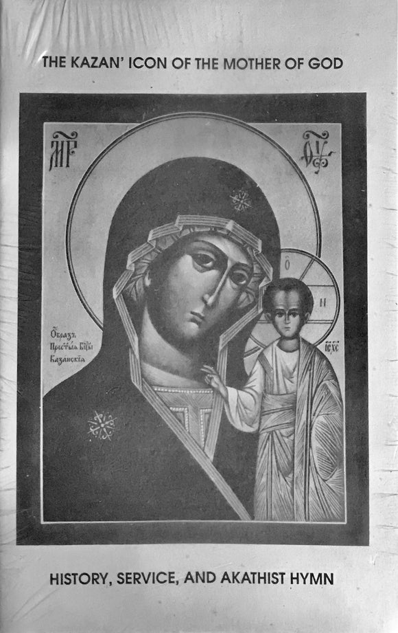 Kazan Icon of the Mother of God: History, Service & Akathist