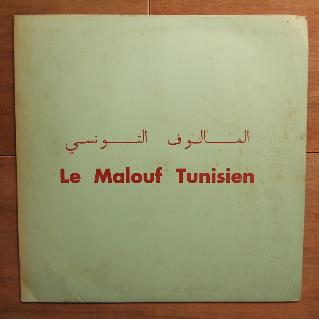Unknown Artist ‎– Le Malouf Tunisien