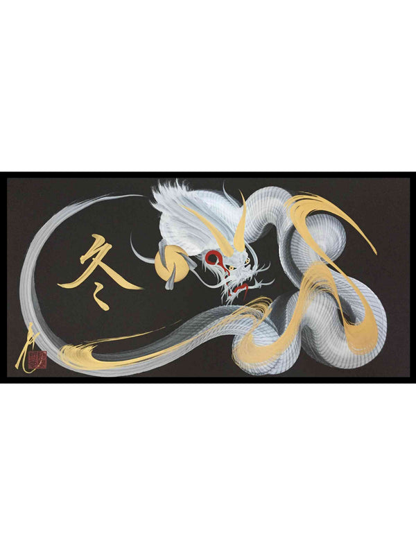 japanese dragon painting DRG W 0057 1