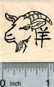 Year of the Goat Rubber Stamp, Chinese New Year, Zodiac