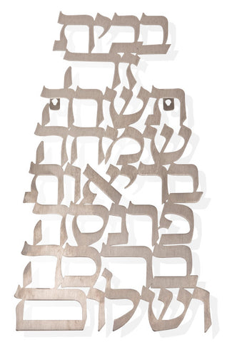 Floating Letters Hebrew Home Blessing