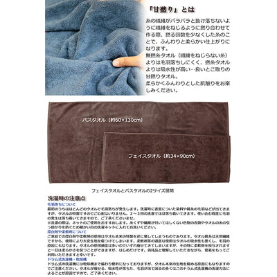 Imabari Towel Face Towel Soft Twisted Yarn Gentle 2 Piece Set Ash Brown