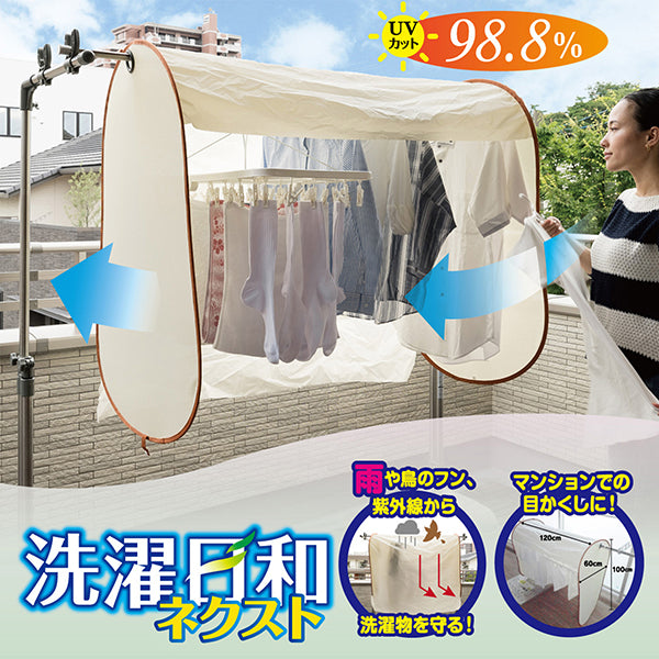 * Laundry Protective Cover Washing Weather