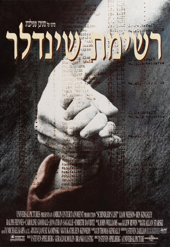 An original movie poster from the Dwight Cleveland collection for the film Schindler's List, in Hebrew