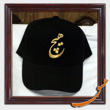 Load image into Gallery viewer, Sport Hat With Mystical Words, Embroidered in Farsi - gallery-eshgh
