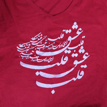 Load image into Gallery viewer, Women T-Shirt with Printed Calligraphy of a Poem in Farsi - Pattern 2 - gallery-eshgh