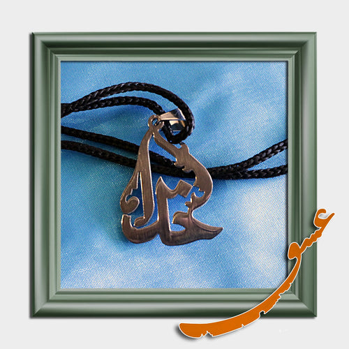 Hand Made Necklace Pendant of the name of the God in Persian Language - gallery-eshgh