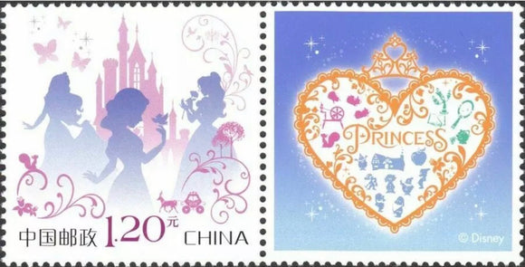 2017 Individualized Stamp Disney Princess