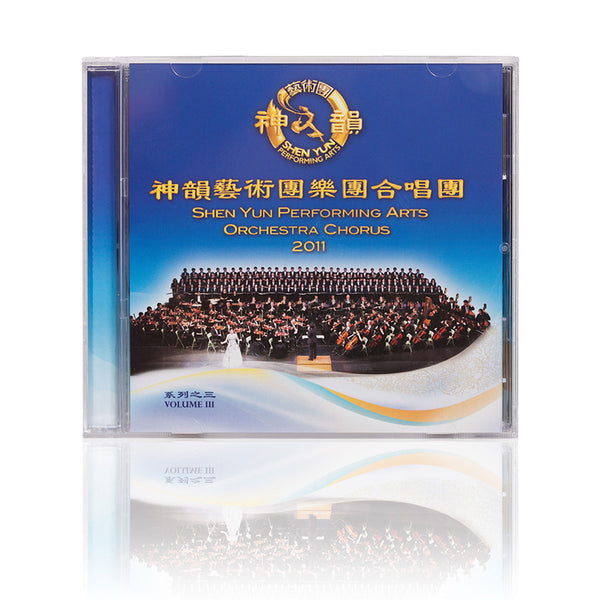 2011 Shen Yun Performing Arts Orchestra Chorus - Vol. 3