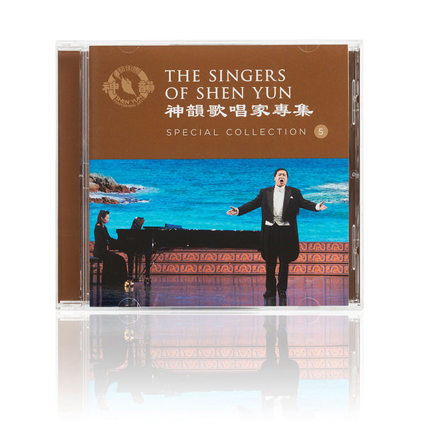 The Singers of Shen Yun: Special Collection — No. 5