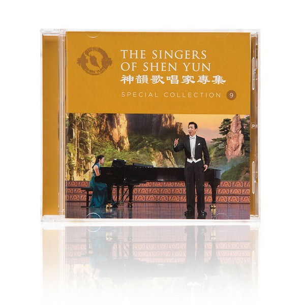 The Singers of Shen Yun: Special Collection — No. 9