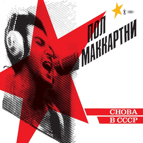 Paul McCarttney - Choba B CCCP Sent Sameday* AUDIO CD