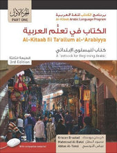 Load image into Gallery viewer, Al-Kitaab Fii Ta'Allum Al-'Arabiyya - A Textbook For Beginning Arabic: Part One (Paperback, Third Edition, With Dvd) (Arabic Edition)