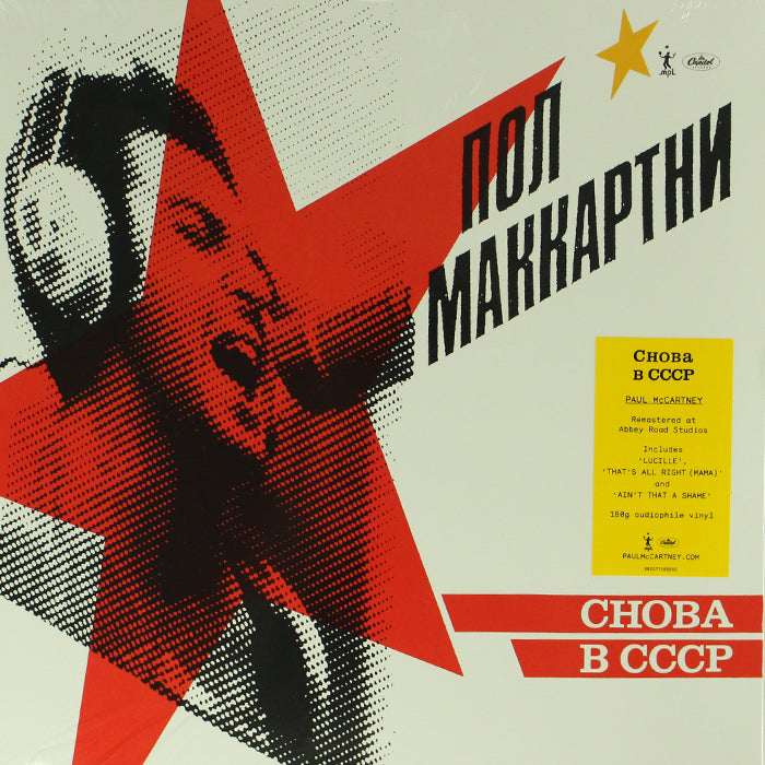 Paul McCartney - Choba B CCCP 180g Vinyl Record Album, Vinyl, X-Records