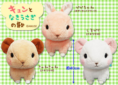Kyun to Naki Usagi no Uta Pika Plush Collection (BIG) Pink, White, Beige 40cm