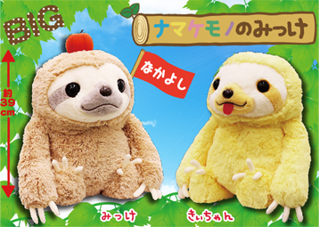 Amuse Namakemono No Mikke Sloth Plushie BIG yellow 39cm