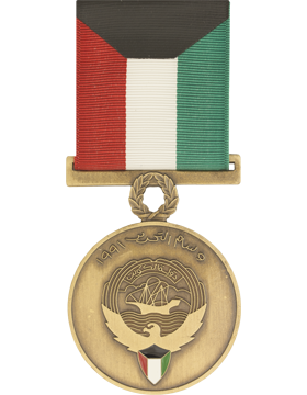 Kuwait Liberation Government of Kuwait Medal