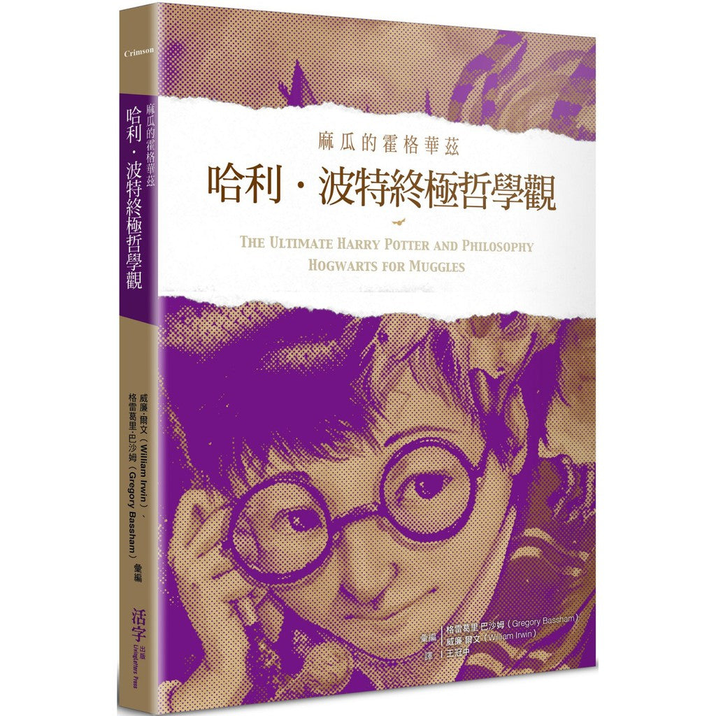 The Ultimate Harry Potter and Philosophy: Hogwarts for Muggles 哈利波特终极哲学观:麻瓜的霍格华兹