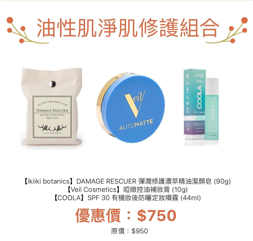 Special Bundle Offer *Oily Skin*