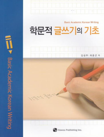 Basic Academic Korean Writing  학문적 글쓰기의 기초 - kongnpark