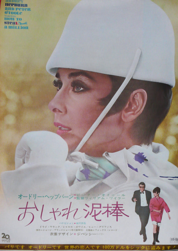 How to Steal a Million, Original Japanese Movie Poster. Audrey Hepburn