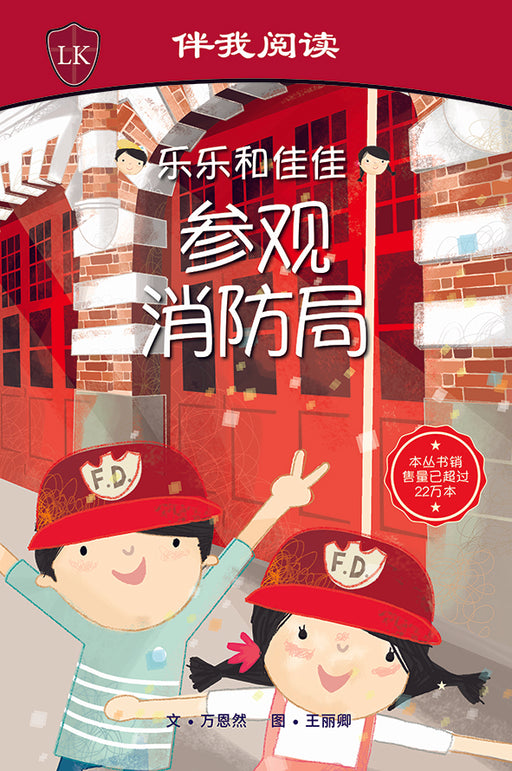 乐乐和佳佳参观消防局 (Timmy & Tammy Series: At the Fire Station)