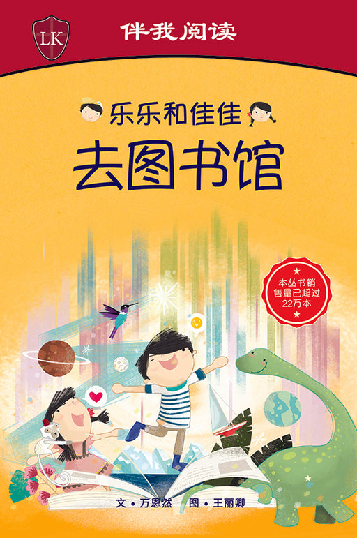 乐乐和佳佳去图书馆 (Timmy & Tammy Series: At the National Library)