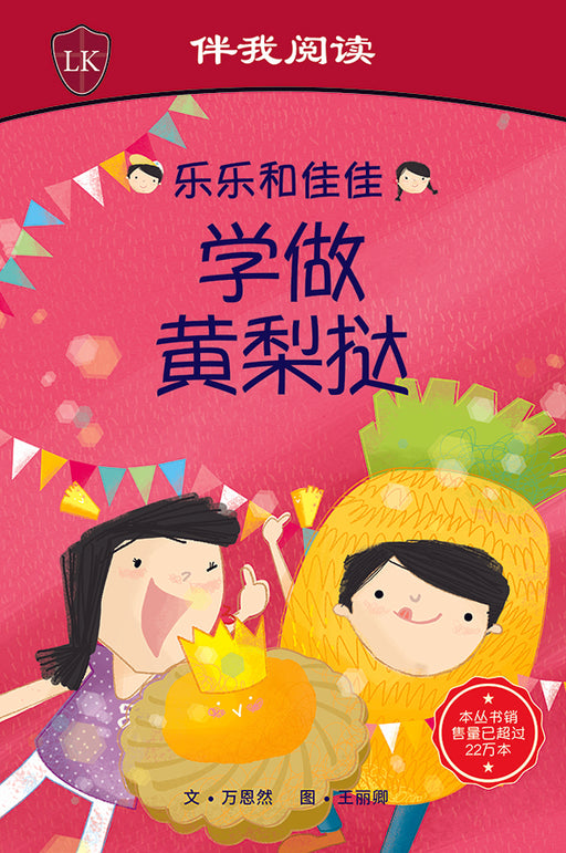 乐乐和佳佳学做黄梨挞 (Timmy & Tammy Series: Make Pineapple Tarts)