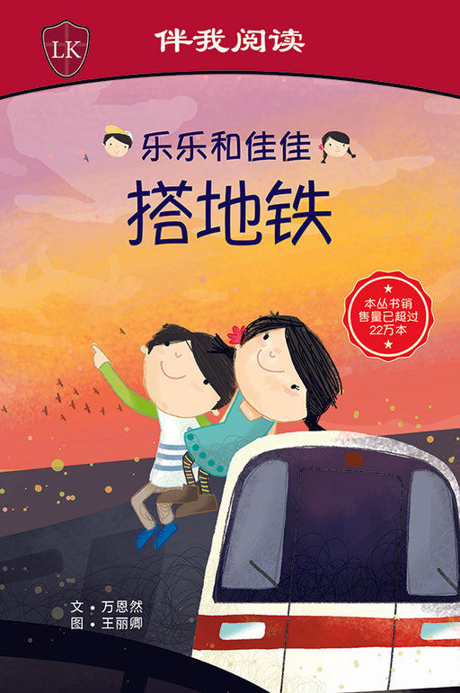 乐乐和佳佳搭地铁 (Timmy & Tammy Series: On the MRT)