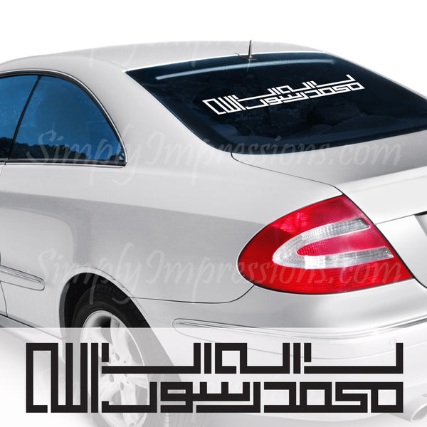 Shahada #2 Car Decal- By Peter Gould
