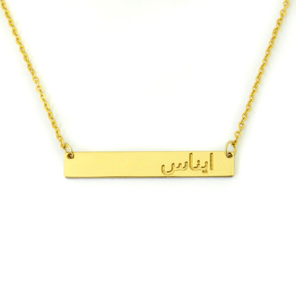 gold bar necklace 14k