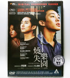 Burning 燒失樂園 (2018) (Region 3 DVD) (English Subtitled) Korean movie aka Beoning