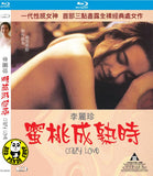 Crazy Love 蜜桃成熟時 Blu-ray (1993) (Region Free) (English Subtitled) Remastered 修復版