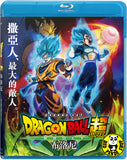 Dragon Ball Super: Broly 龍珠超劇場版: 布洛尼 (2018) (Region A Blu-ray) (English Subtitled) Japanese Animation