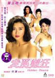 Hidden Desire 我為卿狂 (1991) (Region 3 DVD) (English Subtitled)