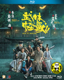 Kung Fu Monster 武林怪獸 Blu-ray (2018) (Region A) (English Subtitled)