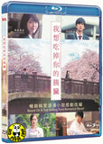 Let Me Eat Your Pancreas 我想吃掉你的胰臟 (2017) (Region A Blu-ray) (English Subtitled) Japanese movie aka I Want to Eat Your Pancreas / Kimi no Suizo wo Tabetai